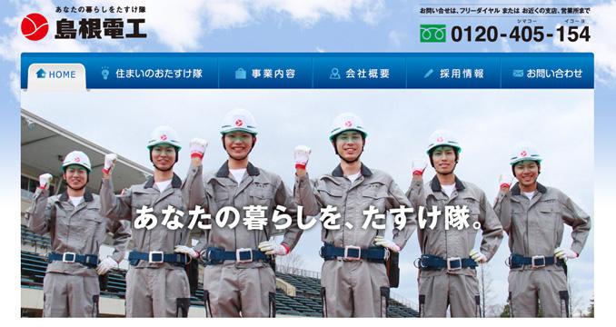 株式 会社 リモデル しつこい 日本