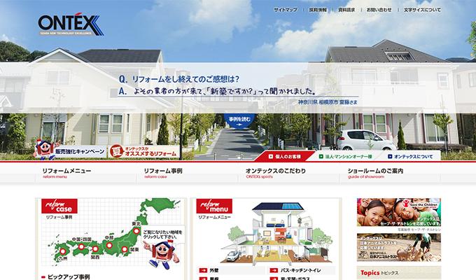 しつこい 会社 日本 株式 リモデル